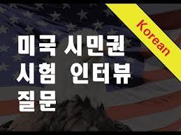 미국 시민권 인터뷰 2019
