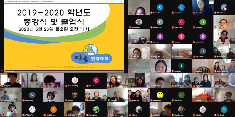 2020_다솜종강식.jpg