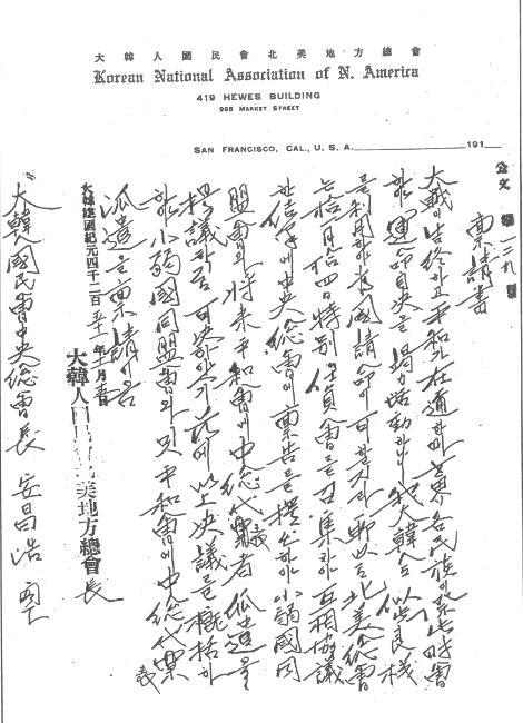 북미지방총회장 이대위가 중앙총회장 안창호에게 보낸 품청서(1918.11.15).PNG